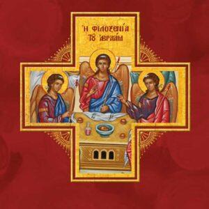 Κανών εις την Αγίαν Τριάδα