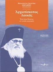 Αρχιεπίσκοπος Λουκάς, ένας άγιος ποιμένας και γιατρός χειρούργος