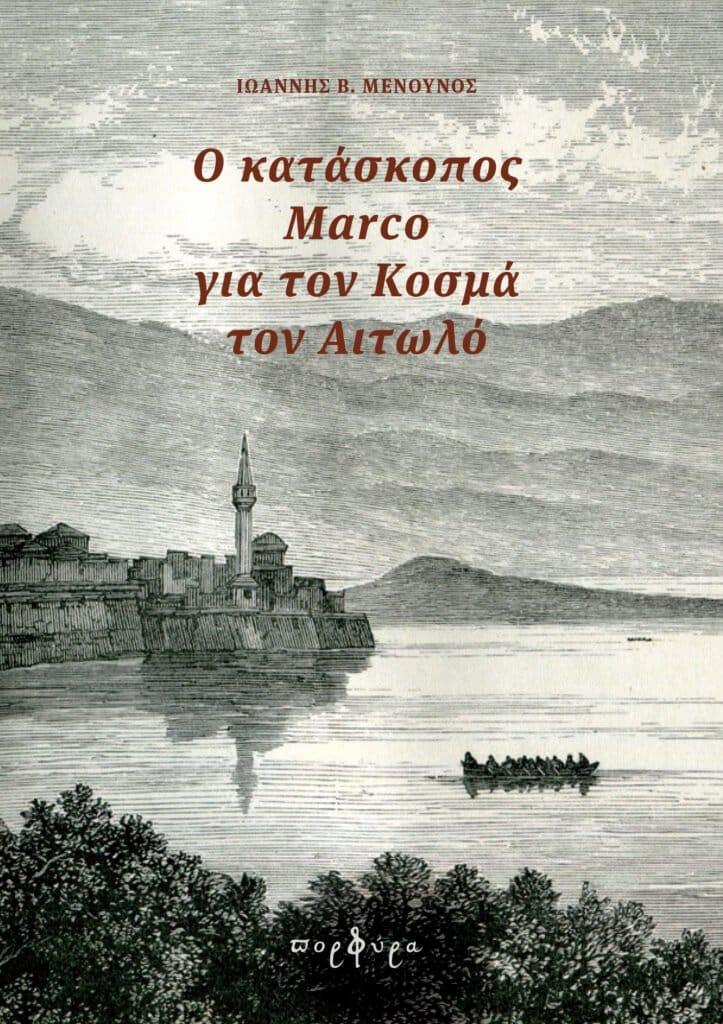 Ο κατάσκοπος Marco για τον Κοσμά τον Αιτωλό 232 Σελ.