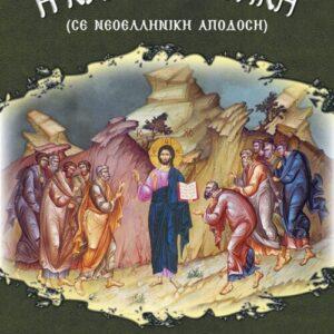 Η Καινή Διαθήκη σε Μετάφραση