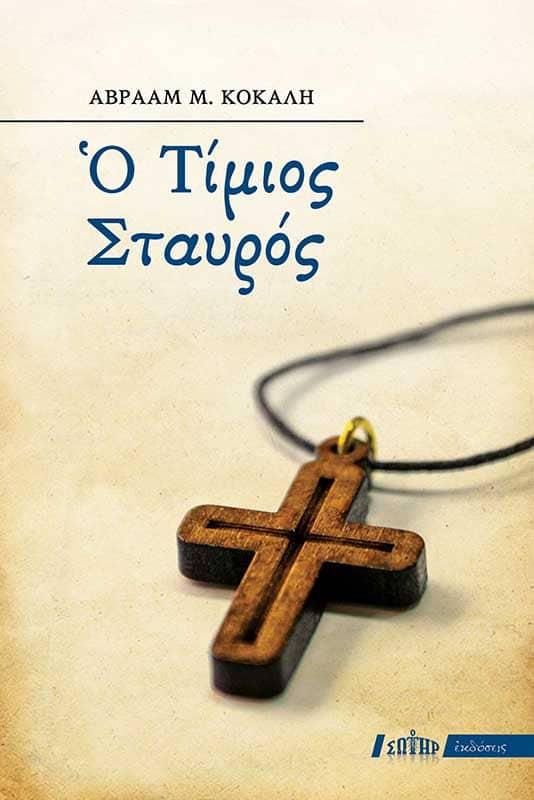 Ο Τίμιος Σταυρός