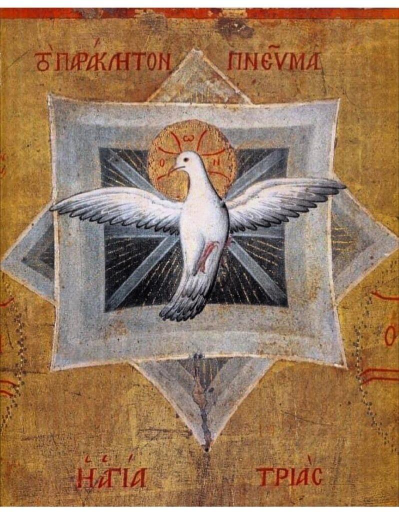 Άγιον Πνεύμα